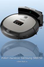 Робот-пылесос Samsung SR8750